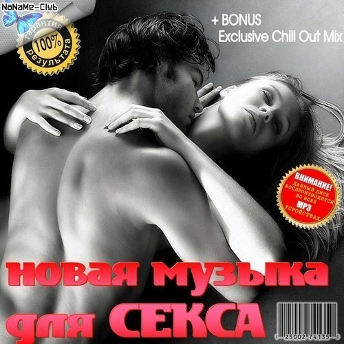 relaks-muzika-dlya-seksa-slushat-onlayn