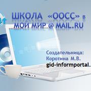 СБСИ (Создание бизнеса в сети Интернет) группа в Моем Мире.