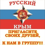 КРЫМ - ЖЕМЧУЖИНА РОССИИ group on My World