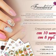 Nail Art Freedecor. Оптово-розничный магазин товаров для ногтей  группа в Моем Мире.
