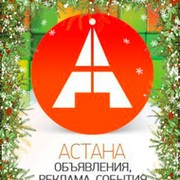 Объявления, реклама, события - Астана, Нур-Султан group on My World
