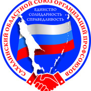 Сахалинский областной союз организаций профсоюзов group on My World