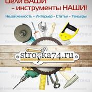 stroyka74.ru группа в Моем Мире.