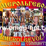 ВЕМЕРОЛЬГЕВОЛ-1: 48-85-ЛЕТ МЕДВЕДИ-РОССОМАХИ-ЛЬВЫ-ГЕПАРДЫ-ВОЛКИ группа в Моем Мире.