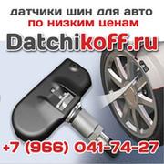 ДАТЧИКОФФ.РУ интернет магазин датчики для авто группа в Моем Мире.