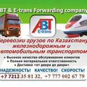 Абт транс казахстан