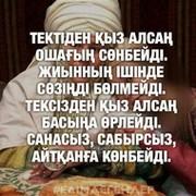 Алтынбек Маликов on My World.