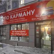 Индиго Отдел подростковой и джинсовой одежды on My World.